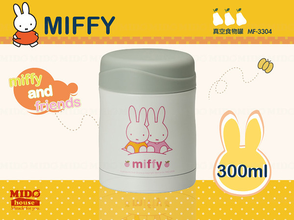miffy米菲 MF-3304真空食物罐{白色(300ml)}《Midohouse》