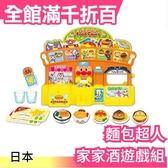 【食品學院】日本 麵包超人 家家酒遊戲組 兒童節 熱銷玩具大賞 歡樂成長【小福部屋】