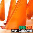 彈力空中瑜珈吊床(含吊盤)│反重力吊床.倒立瑜珈床瑜珈帶ANTIGRAVITY YOGA運動建身操.推薦哪裡買