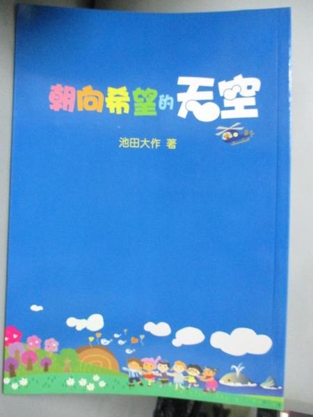 【書寶二手書T3/社會_HDU】朝向希望的天空_池田大作著; 台灣創價學會編譯