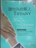 【書寶二手書T8/兩性關係_HQG】讓他為妳戴上TIFFANY_約翰.莫洛