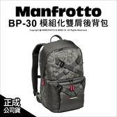 Manfrotto 挪威 模組化雙肩後背包 MB OL-BP-30 平板 筆電 1機2鏡 相機包 公司貨★24期0利率★薪創數位