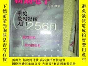 二手書博民逛書店新潮電子2003增刊罕見家庭數碼影像入門256問 ,Y20300