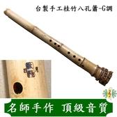 簫 [網音樂城]  台灣 名師 製造 手工 生漆 八孔 洞簫 南簫 尺八內孔