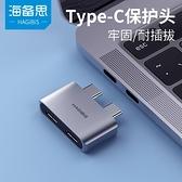 Type-C接口保護頭雷電3轉接頭電腦配件擴展塢小新13HUB轉換器Air 中秋特惠