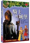 神奇樹屋小百科2:騎士與城堡