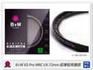 【24期0利率,免運費】德國 B+W XS-Pro MRC nano UV 72mm 超薄框 多層鍍膜保護鏡(XSPRO,公司貨)