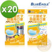 【醫碩科技】藍鷹牌NP-13SNPJ*20台灣製水針兒童防塵平面口罩 舒適包覆 多彩水針布 5入*20包免運