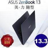 ASUS UX331UAL-0041C8550U ◤刷卡◢13.3吋FHD超輕薄ZenBook (i7-8550U/8G/512G SSD/W10)
