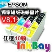 EPSON No.177 /T1771黑/T1772藍/T1773紅/T1774黃 相容墨水匣‧任選10顆 XP-30/XP-102/XP-202/XP-302/XP-402/XP-225/XP-422