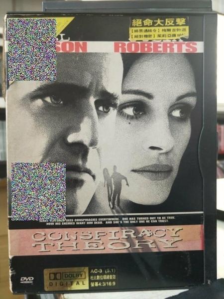挖寶二手片-Z53-029-正版DVD-電影【絕命大反擊】-梅爾吉勃遜*茱莉亞羅勃茲(直購價)經典片