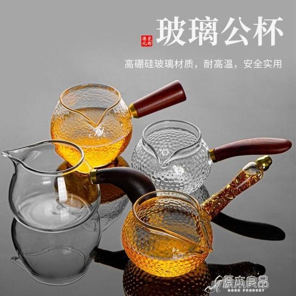 泡茶杯 玻璃公道杯高端錘紋加厚耐熱公道茶杯【618特惠】