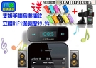 MP3音源轉換FM發射器 E8 M8 M9+ E9+ iphone6 eye Note34 S6 edge Z3 G4