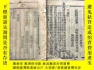 二手書博民逛書店《綱鑒易知錄》卷二、卷五罕見存二冊Y180321 吳楚材等