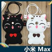 Xiaomi 小米 Max 招財貓保護套 軟殼 附可愛吊飾 笑臉萌貓 立體全包款 矽膠套 手機套 手機殼