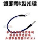 【南紡購物中心】帶D扣彈性繩~30cm