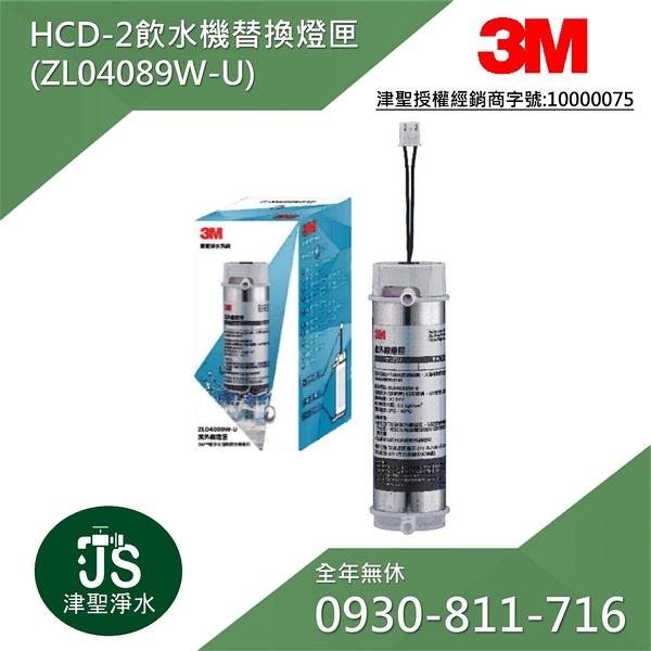 【津聖】3M HCD-2 桌上型飲水機替換燈匣 ZL04089W-U【買一支濾心也歡迎詢問】【LINE ID: s099099】