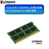 【新風尚潮流】金士頓 LENOVO 筆記型記憶體 4G 4GB DDR3-1600 KCP316SS8/4