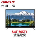 【SANLUX 台灣三洋】50吋 液晶電視 SMT-50KT1 (附視訊盒)