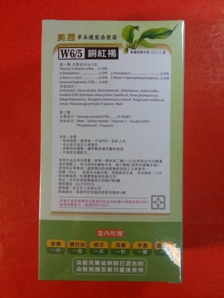 310985#美晟 W6/5 銅紅褐 1盒#草本護髮染髮霜