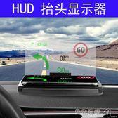 抬頭顯示器車載抬頭顯示器導航HUD高清汽車OBD接口充導航投影儀懸浮多功能 貝兒鞋櫃