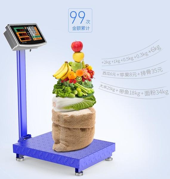 300kg電子秤商用小型100公斤稱重高精度電子稱家用臺秤計價快遞磅
