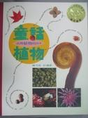 【書寶二手書T6/動植物_XBA】童話植物:臺灣植物的四季_原價420_陳月霞