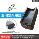 專用充電器 NP-BK1 NB-6L EN-EL12 NP-BY1 Li-50B DB-L80 (DB-037) #14