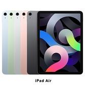 【晉吉國際】Apple 2020 iPad Air4 10.9吋 LTE 64G《送三折平板皮套+玻璃保貼》