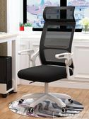 美連豐電腦椅家用辦公椅子職員座椅學生宿舍升降轉椅游戲網椅igo『韓女王』