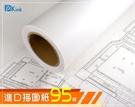 PKINK-噴墨進口描圖紙95磅860mm 2入(大圖輸出紙張 印表機 耗材 捲筒 婚紗攝影 活動展覽)