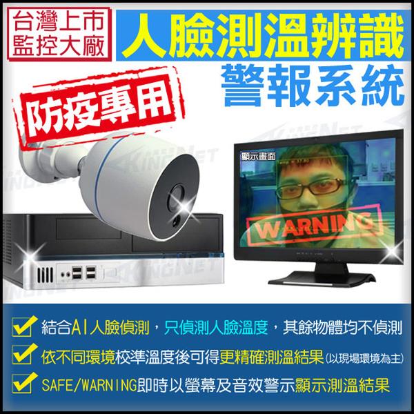 監視器 人臉溫度 溫度辨識 精確偵測 台灣製 1080P 熱感應 社區防疫 熱成像 出入體溫偵測 警報警示