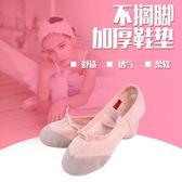 兒童舞蹈鞋女軟底形體鞋芭蕾舞鞋成人跳舞練功鞋帆布貓爪鞋瑜伽鞋