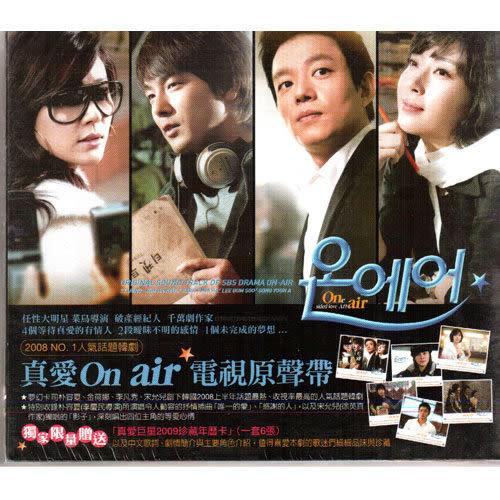 韓劇 真愛ON AIR 電視原聲帶CD OST (購潮8)