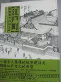 【書寶二手書T4/歷史_YIJ】江戶町(上):大型都市的誕生_內藤 昌