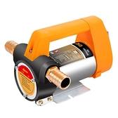 電動抽油泵12V24V220V伏自吸泵直流油泵柴油泵加油機抽油器  樂活生活館