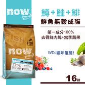【SofyDOG】Now! 鮮魚無穀天然糧 成貓配方(16磅) 貓飼料 貓糧 抗敏(100克73包替代出貨)