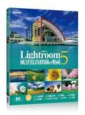 (二手書)Lightroom 5風景寫真修圖的奧祕