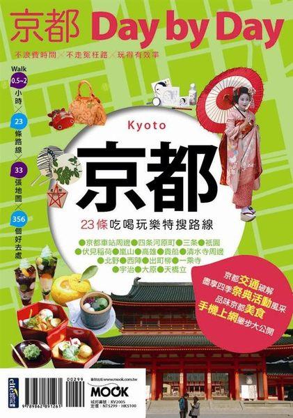 (二手書)京都Day by Day