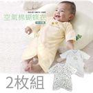 2件1組【GB0024】日本秋冬保暖三層棉寶寶蝴蝶衣 100%棉 新生兒服 (50-60) 紗布衣 兔裝 連身衣