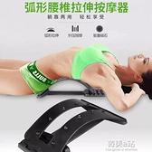 110V現貨 腰椎牽引腰部按摩器 拉伸按摩器家用調節腰靠 腰椎矯正器ATF