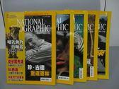【書寶二手書T9/雜誌期刊_QOQ】國家地理雜誌_2003/4~12月間_5本合售_珍古德重返叢林等