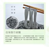 【佳瑞發‧竹炭麵】將研磨的竹炭粉與麵粉結合而成。純素