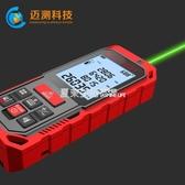 測距儀 邁測綠光激光測距儀 戶外強光電子尺 手持紅外線測量儀CAD量房儀  快速出貨YTL