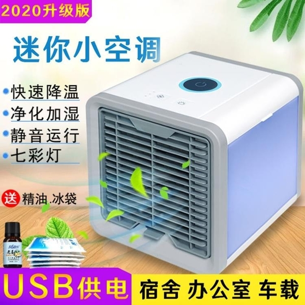 迷你小空調水冷小風扇機噴霧加濕制冷風扇usb插電車載桌面便攜式 創意空間