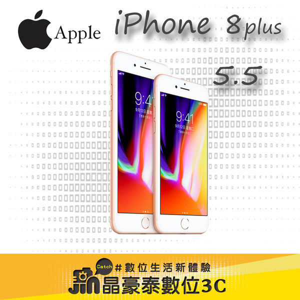 台南 晶豪泰 實體店面 Apple iPhone 8 PLUS I8+ iPhone8 PLUS 空機 5.5吋 256G 來店免卡分期 請先洽詢貨況