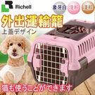 【培菓平價寵物網】 日本Richell》寵物外出上掀式運輸提籠-小 可宅配