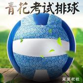 5號充氣軟式排球中考學生專用球女高考室內外訓練球 QQ29479『東京衣社』