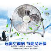 敬寶強力大功率工業豪華電風扇家用趴地扇金屬爬地扇台式工業風扇igo 3c優購