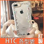HTC U20 5G U19e U12+ life Desire21 pro 19s 19+ 12s U11+ 蝴蝶飛舞邊鑽殼 手機殼 水鑽殼 訂製